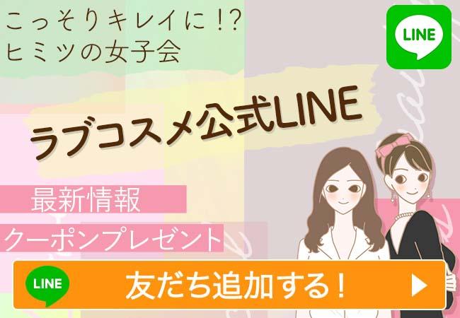 line_sns